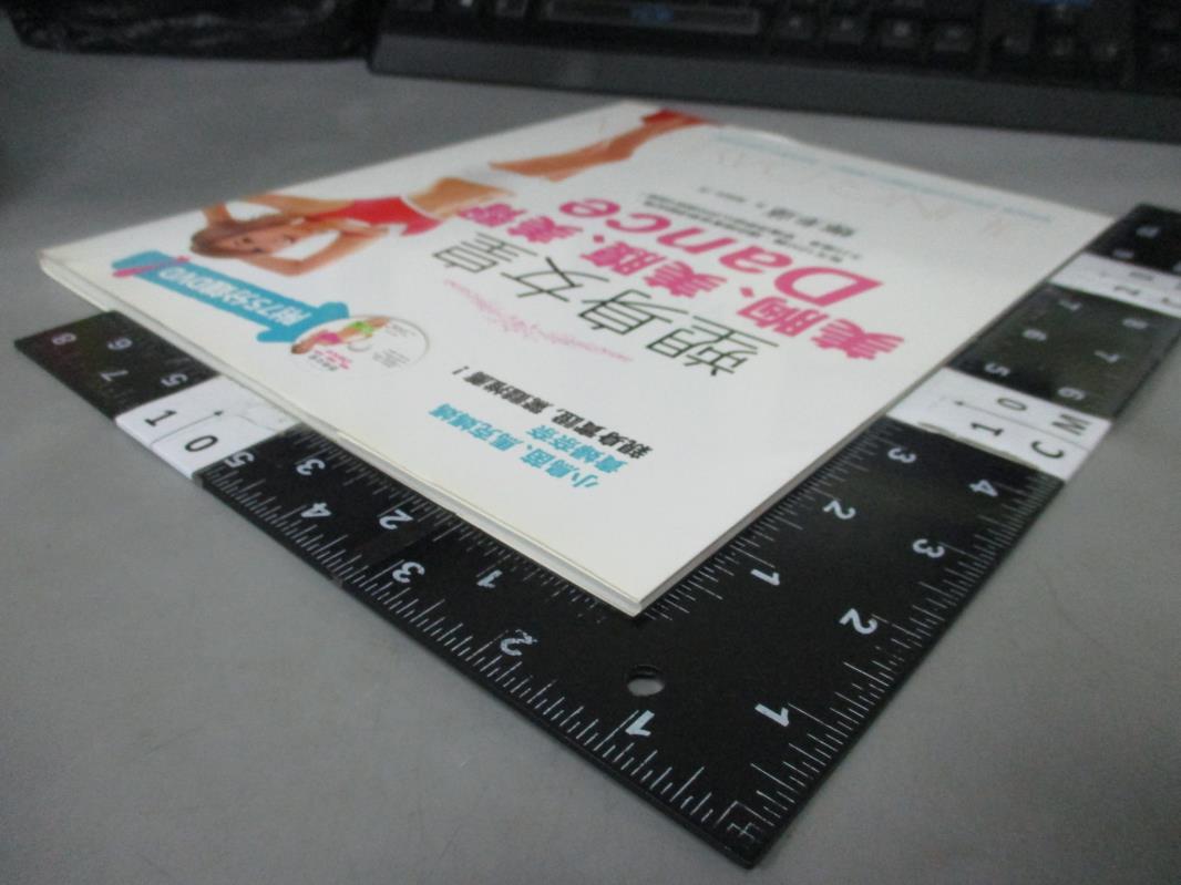 【書寶二手書T3/美容_EYA】塑身女皇美胸、美腹、美臀Dance_鄭多蓮_附光碟