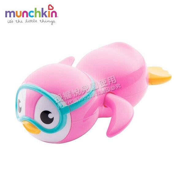 美國munchkin游泳企鵝洗澡玩具-粉【悅兒園婦幼生活館】
