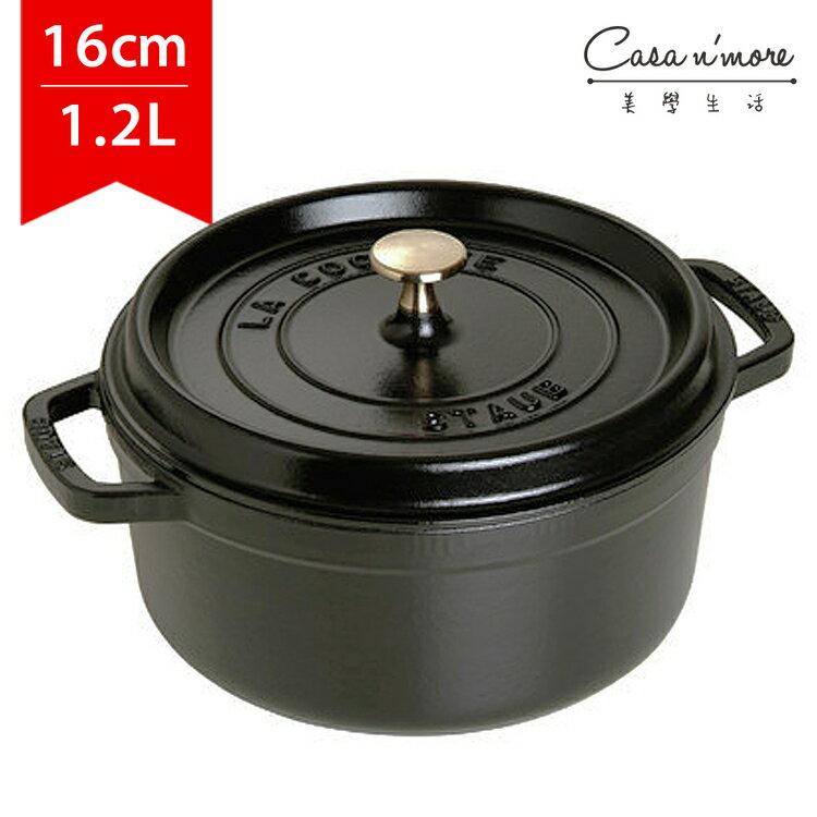 Staub 圓形鑄鐵鍋 湯鍋 燉鍋 炒鍋 16cm 1.2L 黑色 法國製 - 限時優惠好康折扣