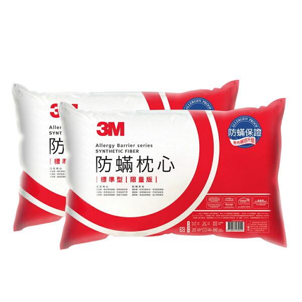 3M防蹣枕心-標準型(限量版)2入組142976*2