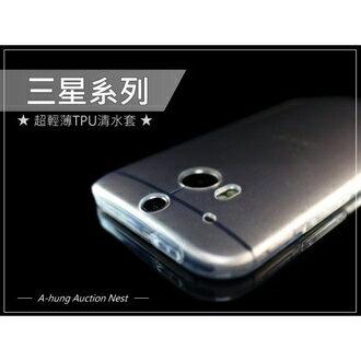 【三星系列】超輕薄透明殼 GALAXY S6 Edge+ S4 S3 A3 保護殼 保護套 手機殼軟殼