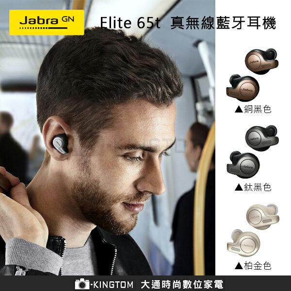 Jabra Elite 65t 真無線運動藍牙耳機 公司貨