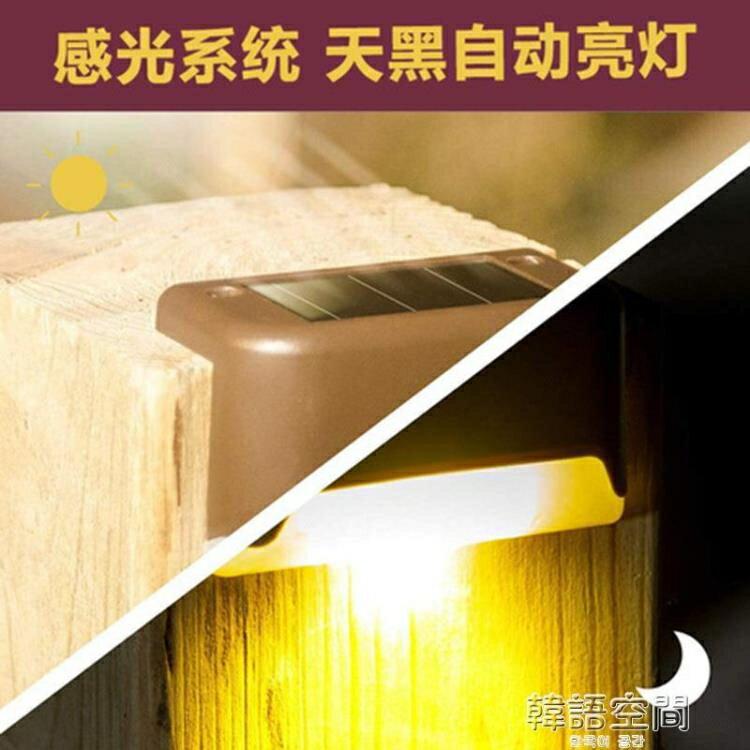 太陽能LED庭院燈 戶外防水照明引路階梯燈 樓梯壁掛臺階燈【4個裝】
