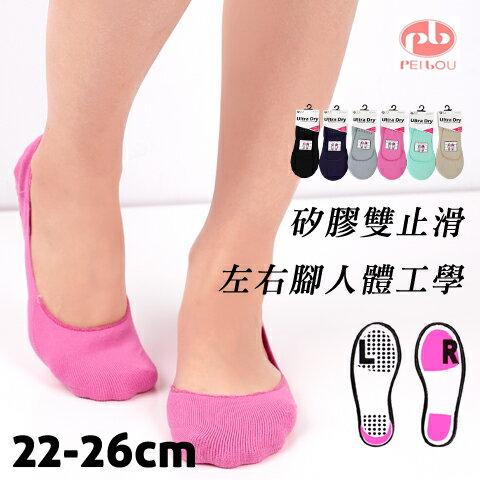 【esoxshop】雙止滑氣墊襪套 極度乾爽 隱形襪 台灣製 PB 貝柔