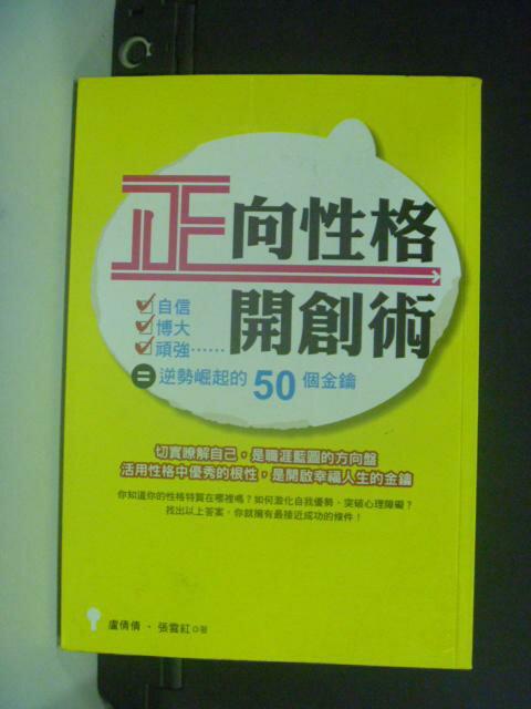 【書寶二手書T3/勵志_KJB】正向性格開創術_盧倩倩