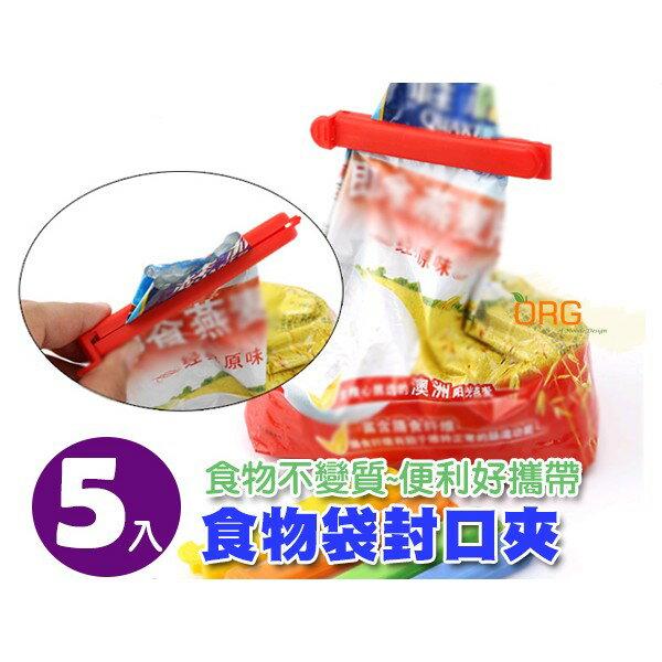 ORG《SD0680》5入裝~糖果色 食物 封口夾 密封夾 密封蓋 封口棒 保鮮封口夾 食物袋封口夾 零食 餅乾 封袋夾
