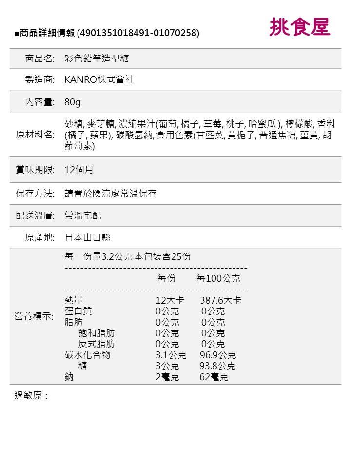 【KANRO甘樂】彩色鉛筆造型糖-綜合水果口味 80g カンロ 色えんぴつキャンディ 日本進口糖果 3.18-4 / 7店休 暫停出貨 4