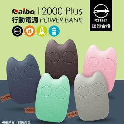 aibo 豆豆龍 磨砂抗刮材質 認證12000 Plus 行動電源 手機/平板 7800mAh (BPN-DV78K)