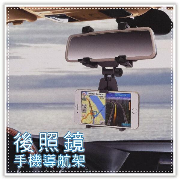 【aife life】後照鏡手機架/車用後視鏡導航架/車用支架/支撐架/GPS/導航/手機支架/手機座/懶人夾