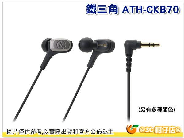 鐵三角ATH-CKB70 平衡電樞型耳塞式耳機 佩戴感自然舒適 公司貨保固一年 另送收納袋