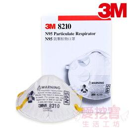 工業防塵口罩N95等級微細粉塵