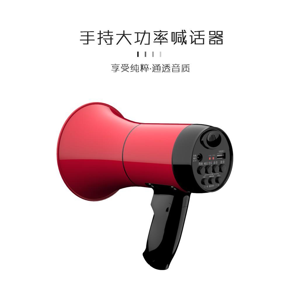 備貨擴音器 大功率手持錄音小喇叭揚聲器大聲公戶外喊話擴音器可充電地攤叫賣