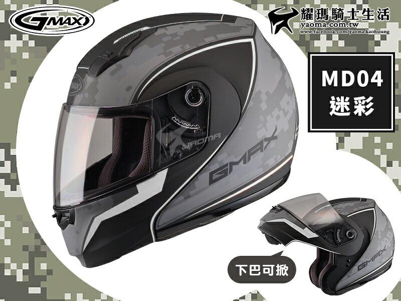 加贈品 GMAX安全帽 MD04 迷彩 消光黑/銀 下巴可掀 可樂帽 汽水帽 全罩 SOL SM-3 耀瑪騎士機車部品