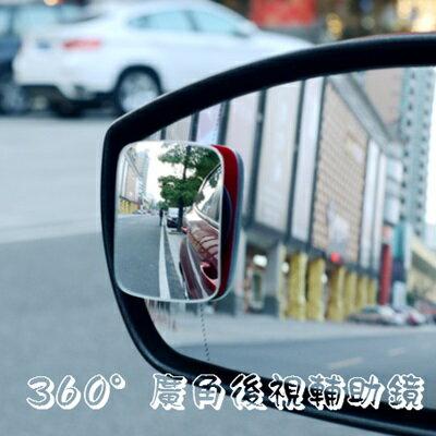 後視輔助鏡 -360°調節廣角無邊框汽車後視鏡輔助鏡(一組兩入)73pp186【獨家進口】【米蘭精品】