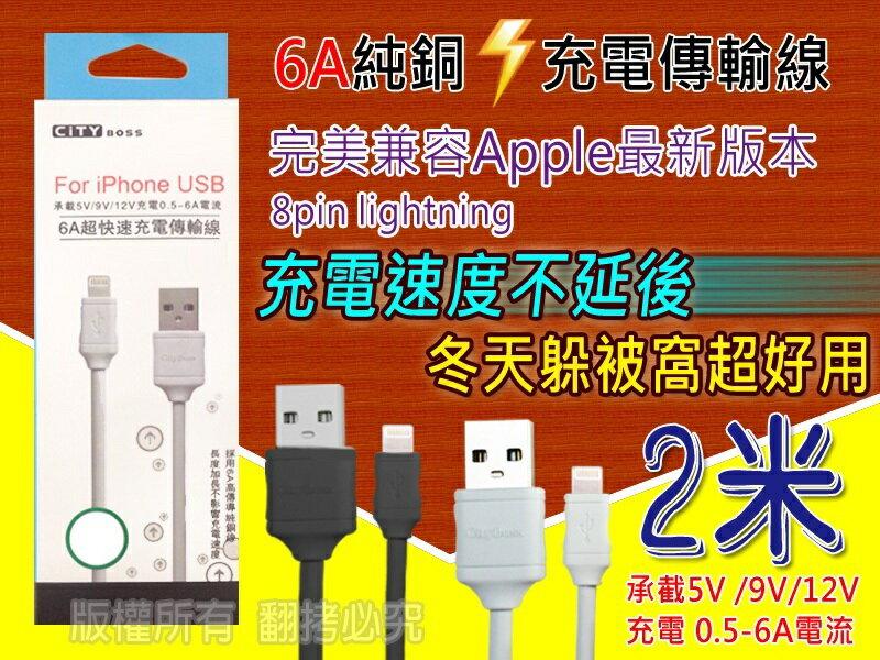 3米 8pin lightning 6A超 充電傳輸線 高傳導純銅線芯 支援 5V  9V