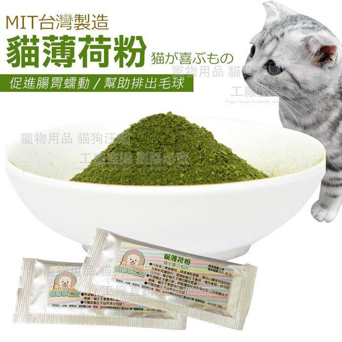 貓薄荷粉 MIT台灣製造 貓草 幫助腸胃蠕動 排出毛球 貓零食 貓薄荷 貓【Miss.Sugar】【G00326】