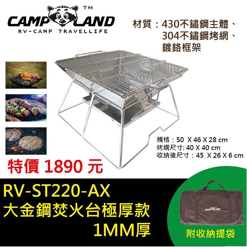 【CAMP LAND】RV-ST220-AX 大金鋼焚火台極厚款 極厚款 烤肉架 暖爐 荷蘭鍋 焚火台 爐架 非coleman