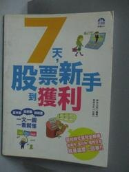 【書寶二手書T5/股票_ZJH】7 天,股票新手到獲利_新米太郎