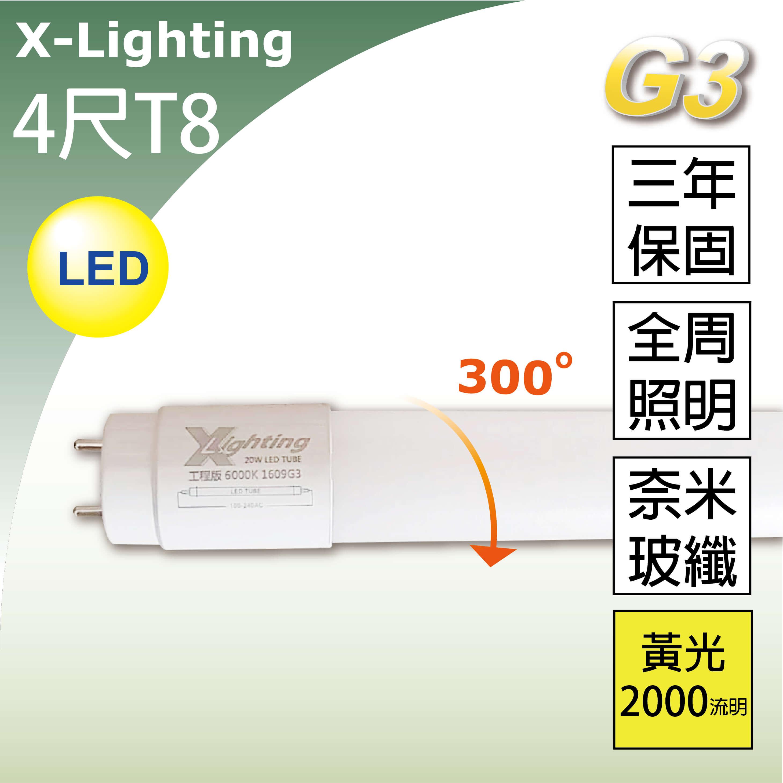 3年保LED T8 4尺奈米玻纖燈管(黃光)全周光 EXPC X-LIGHTING (10w 20w 22w)