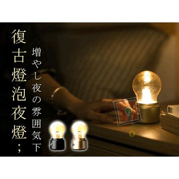 ORG《SD0909》復古風~燈泡燈 燈泡 LED燈 檯燈 台燈 小夜燈 床頭燈 燈具 裝飾燈 臥室燈 禮物 擺設燈
