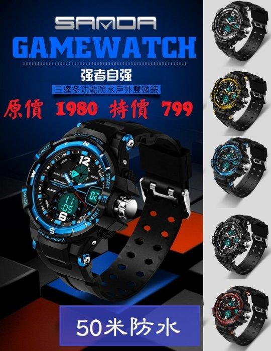 運動 電子錶 三達 防水50米 對錶 男錶 女錶 兒童錶 精品錶 流行錶 (A076)DINISHOP