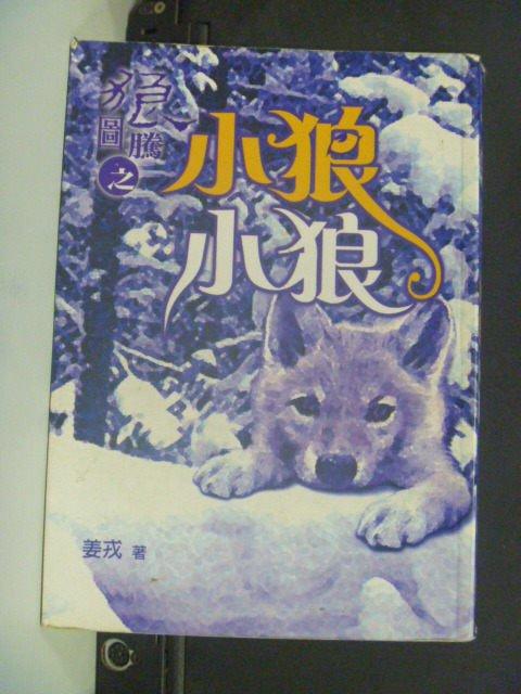 【書寶二手書T8/一般小說_GFC】狼圖騰之小狼小狼_姜戎
