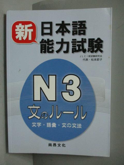 ~書寶 書T5/語言學習_OJP~新 語能力試驗N3文字、語彙、文法_松本節子