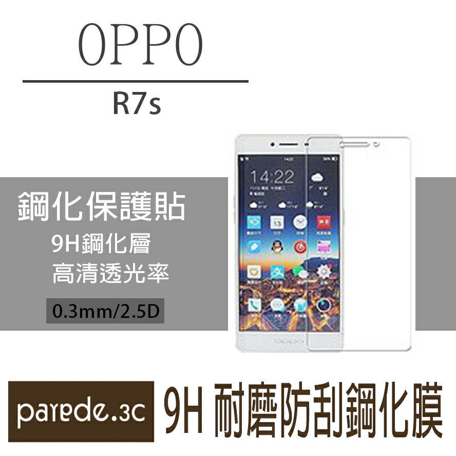 OPPO R7s 9H鋼化玻璃膜 螢幕保護貼 貼膜 手機螢幕貼 保護貼~Parade.3C