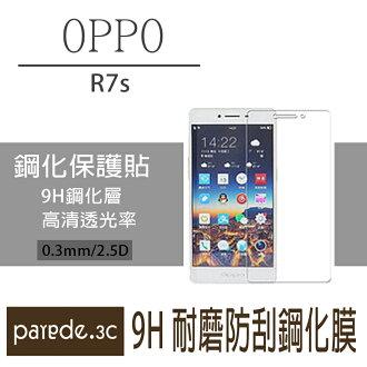 OPPO R7s 9H鋼化玻璃膜 螢幕保護貼 貼膜 手機螢幕貼 保護貼【Parade.3C派瑞德】
