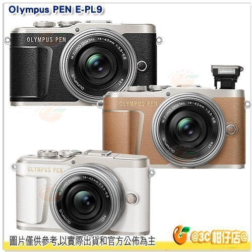 [送1000元禮券] OLYMPUS PEN E-PL9 14-42mm 電動鏡 單鏡組 元佑公司貨 EPL9 M1442-EZ 內建閃燈 手機傳輸 0