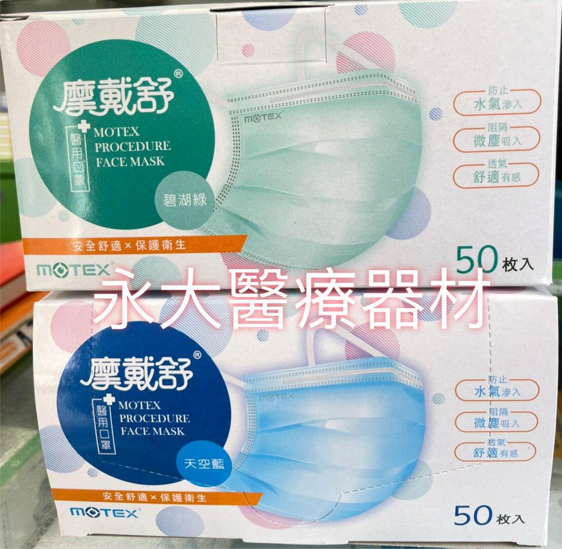 永大醫療~MOTEX摩戴舒-醫用口罩 碧湖綠 /天空藍每盒50入/198元