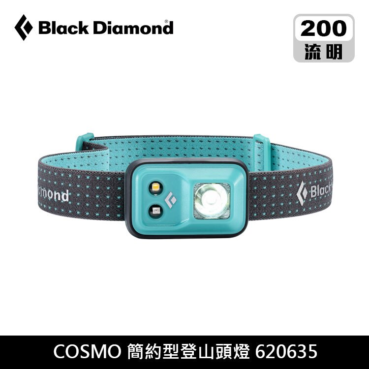 Black Diamond Cosmo 簡約型登山頭燈 620635 / 城市綠洲 (登山露營用品、露營燈、手電筒、燈具)