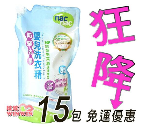 NacNac防蟎抗菌嬰兒洗衣精1000ML補充包15包,史上最殺,挑戰網路最低價