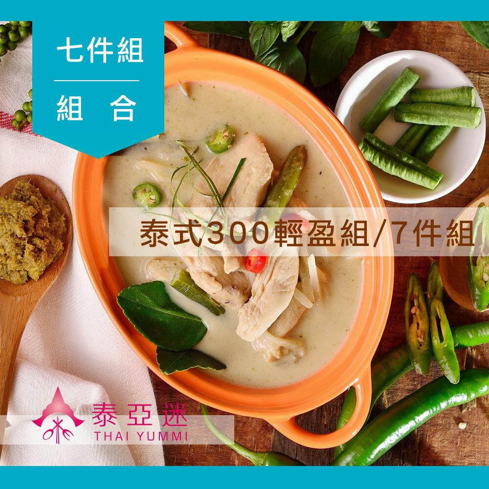 【組合】泰式300輕盈組 / 7件組【泰亞迷】團購美食、泰式料理包、5分鐘輕鬆上菜、每道主食低於300大卡 0