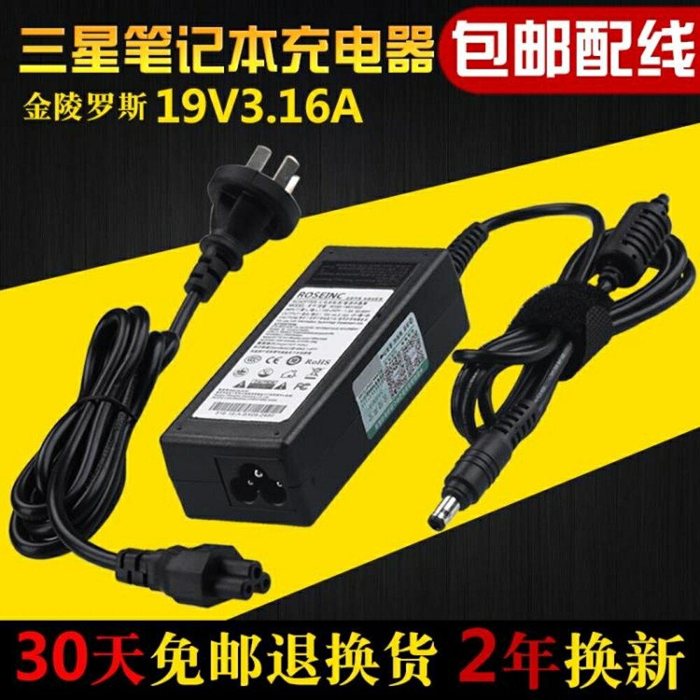 適配器 三星充電器19V3.16A R458 R467 R428 R429 RV415 300E4 270E4 450R5G RV411電腦筆記本通用 99免運