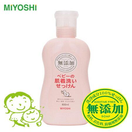日本 MIYOSHI 無添加嬰幼兒用洗衣精 800mL 寶寶嬰兒 敏感性肌膚 洗衣劑 玉之肌【N201423】
