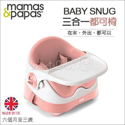 ✿蟲寶寶✿【英國mamas&papas】在家、外出、都可以。三合一都可椅-石英粉(六個月至三歲)《現+預》