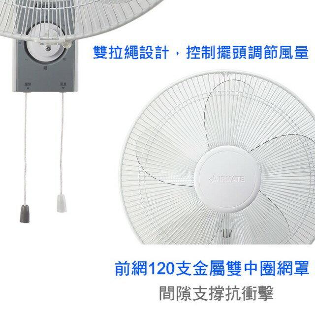 AirmateDC節能16吋可擺頭壁掛扇(AFW4019A)  風扇夏出清