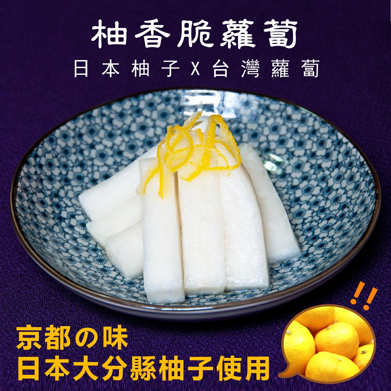 柚香脆蘿蔔 | 京都風漬物 | 日本大分縣柚子 | 台灣埔里白蘿蔔的醃漬結合 | 300g±5% /1份 (全素)