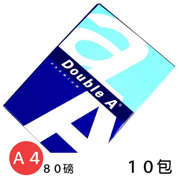 Double A A4影印紙 A&a (80磅) 2大箱10包入(每包500張) 免運費 白色影印紙 80磅影印紙 0