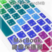 Apple 蘋果商品推薦【注音、倉頡】Apple MacBook Pro 13/15(Retine)、Pro 13/15/17、Air 13 中文鍵盤保護膜