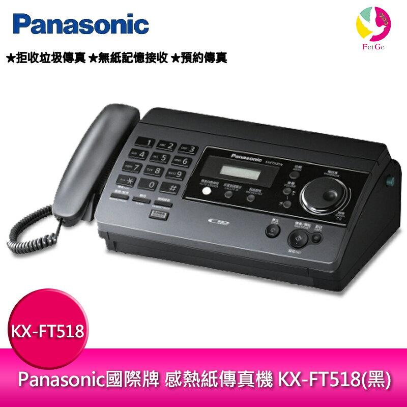 ★下單最高21倍點數送★  Panasonic國際牌 感熱紙傳真機 KX-FT518/KX-FT518TW(黑)