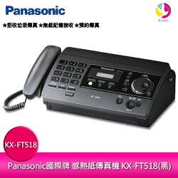 Panasonic國際牌 感熱紙傳真機 KX-FT518/KX-FT518TW(黑)▲最高點數回饋10倍送▲