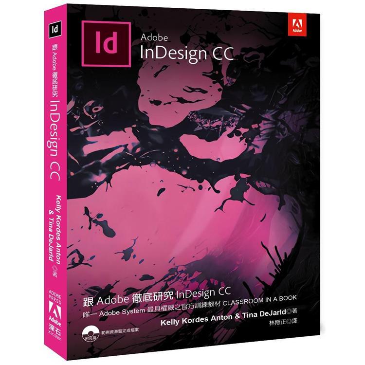 跟Adobe徹底研究InDesign CC | 拾書所