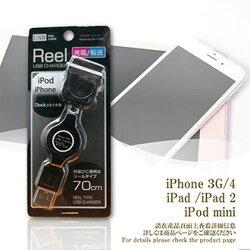 充電線【日本原裝進口】iPhone 3G/4 iPad/iPad2 其他