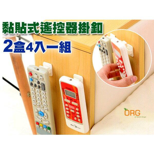 ORG《SD0528》2組4個價~創意多功能!遙控器/鑰匙/文具/湯匙/插座 冷氣 掛鉤/掛勾 收納 桌面/桌上 收納