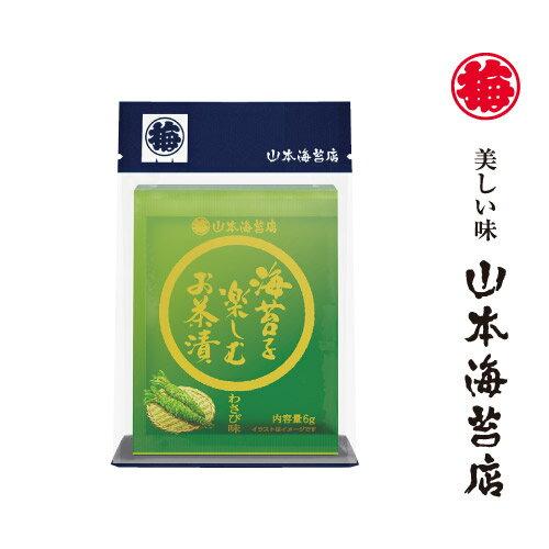 山本海苔店:美味茶泡飯—提神的芥末味(5包入)