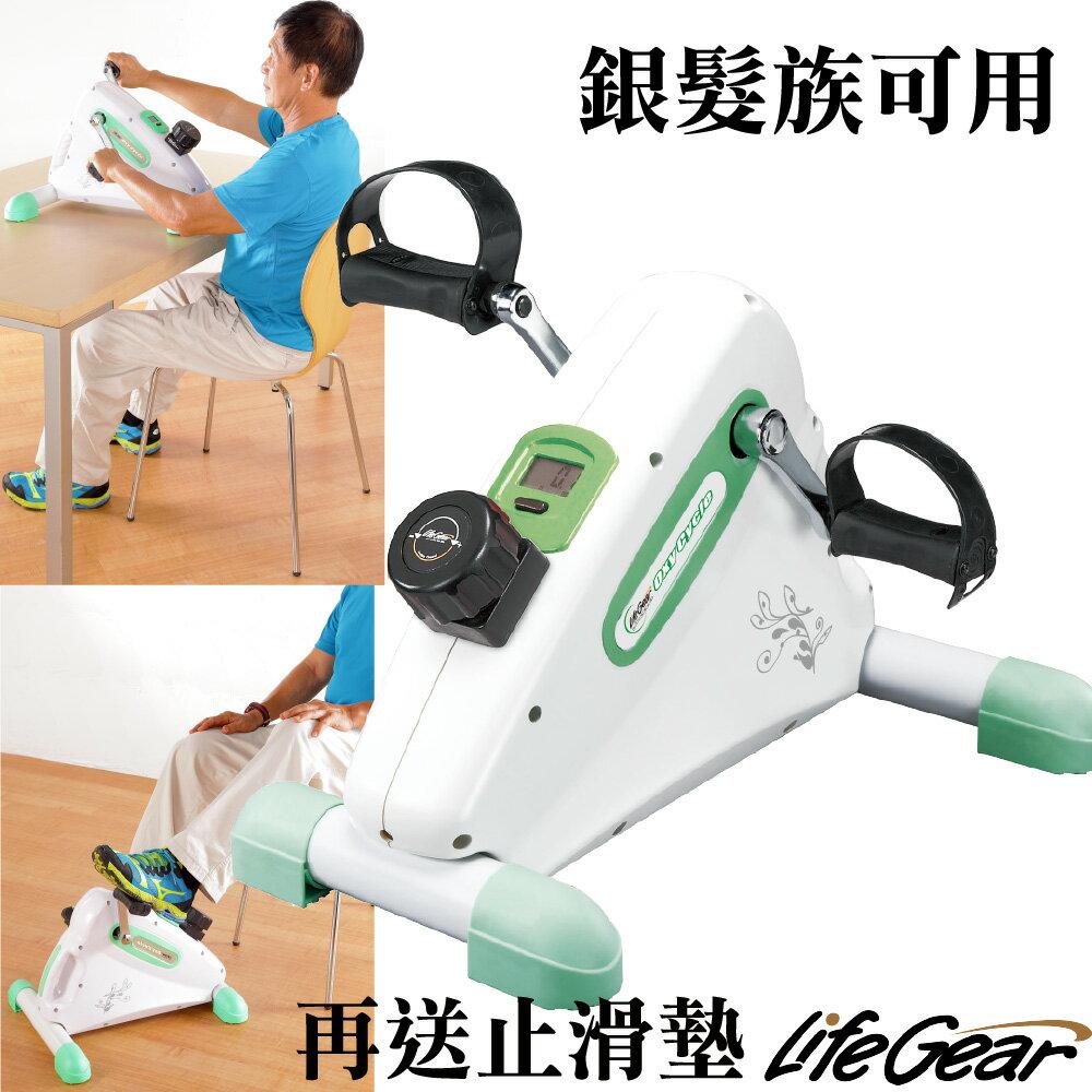【來福嘉 LifeGear】16075 Mini手足兩用8段式健身車 - 限時優惠好康折扣