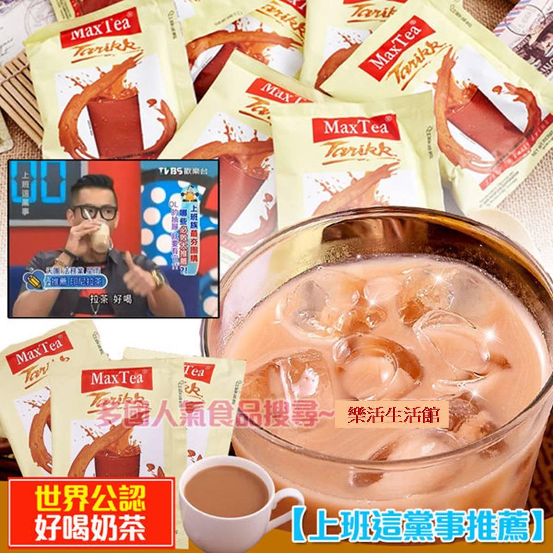 Max Tea 印尼奶茶 (單包)   樂活生活館