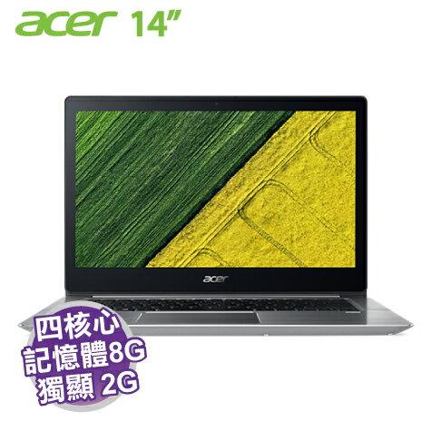 acer SF314-52G-58ED 銀【i5-8250U/8G/256G PCIE/MX-150 2G/14吋】+acer原廠包包及滑鼠
